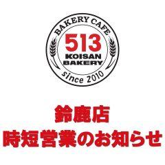 鈴鹿店 時短営業のお知らせ